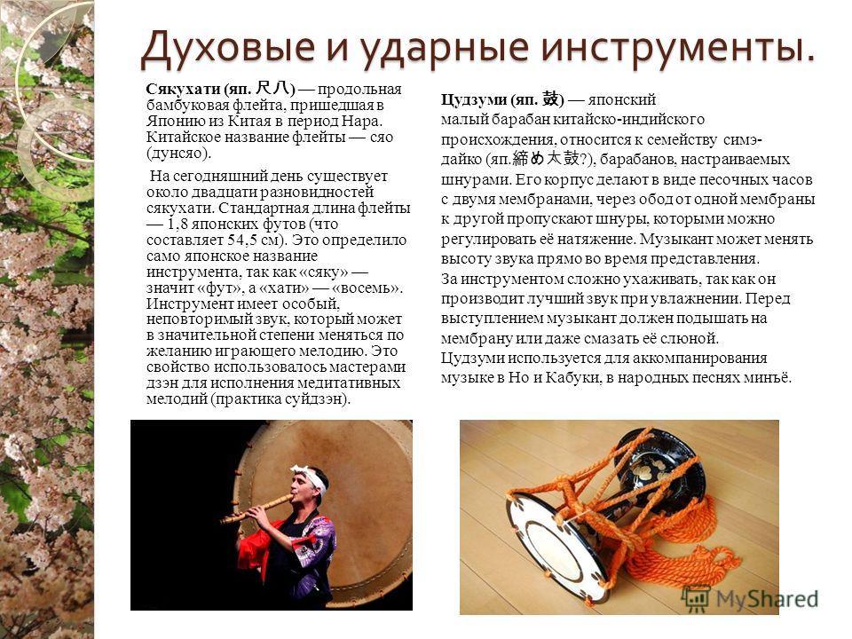 Духовые и ударные инструменты. Сякухати (яп. ) продольная бамбуковая флейта, пришедшая в Японию из Китая в период Нара. Китайское название флейты сяо (дунсяо). На сегодняшний день существует около двадцати разновидностей сякухати. Стандартная длина ф