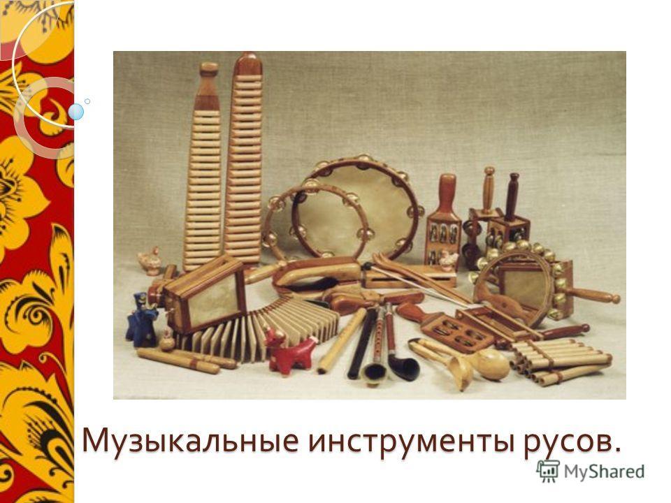 Музыкальные инструменты русов.