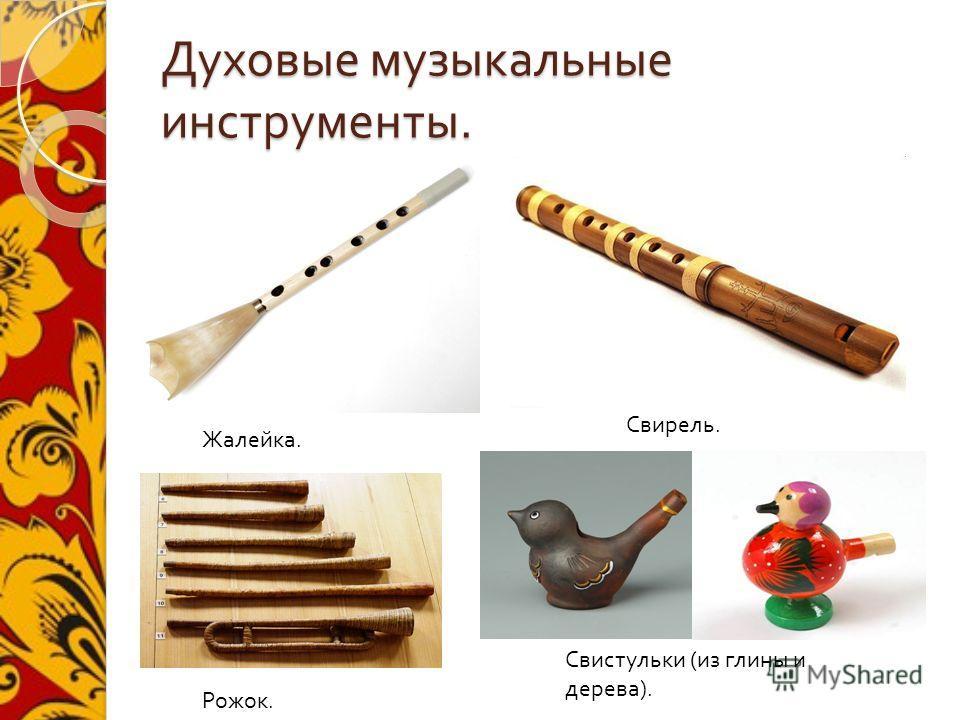 Духовые музыкальные инструменты. Жалейка. Свирель. Рожок. Свистульки ( из глины и дерева ).