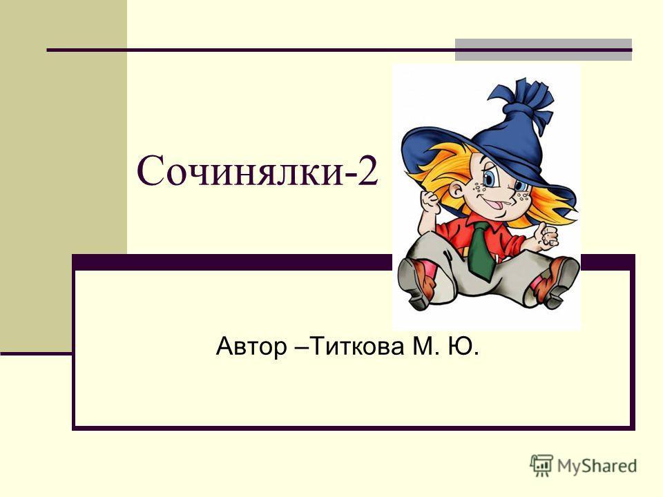 Сочинялки-2 Автор –Титкова М. Ю.