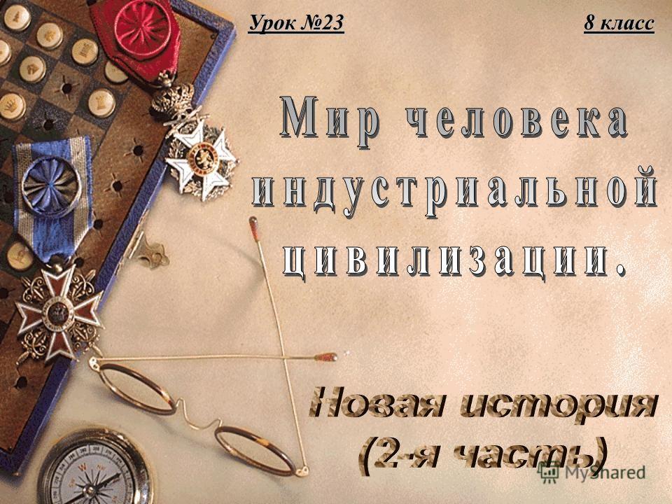 8 класс Урок 23