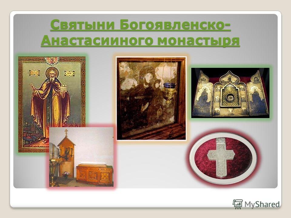 Святыни Богоявленско- Анастасииного монастыря Святыни Богоявленско- Анастасииного монастыря