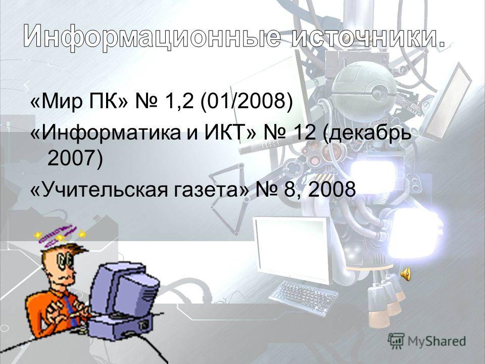 «Мир ПК» 1,2 (01/2008) «Информатика и ИКТ» 12 (декабрь 2007) «Учительская газета» 8, 2008