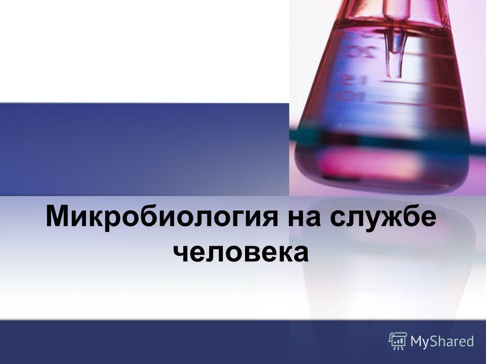 Микробиология на службе человека