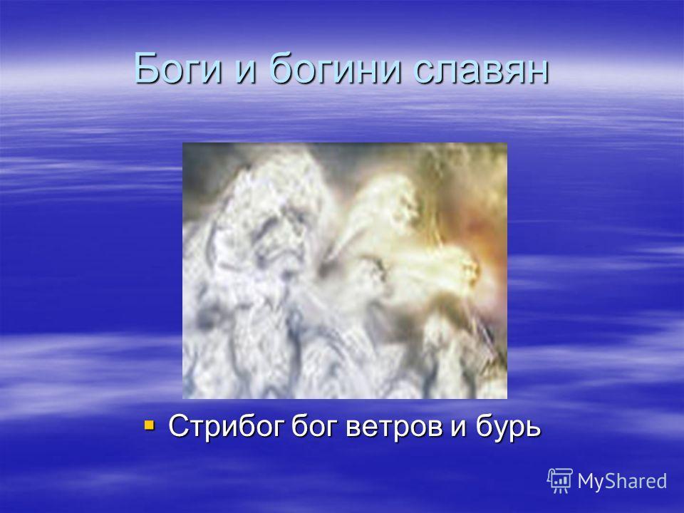 Боги и богини славян Стрибог бог ветров и бурь Стрибог бог ветров и бурь