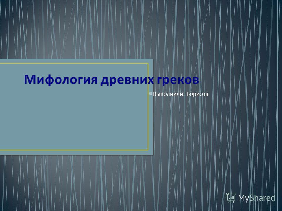 Выполнили : Борисов