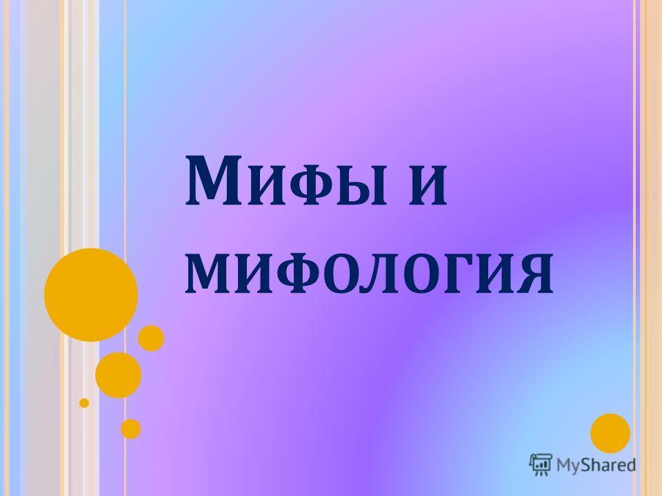 М ИФЫ И МИФОЛОГИЯ