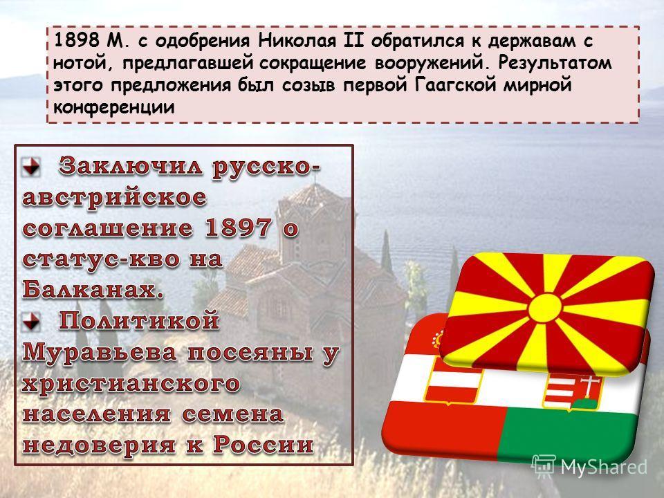 1898 М. с одобрения Николая II обратился к державам с нотой, предлагавшей сокращение вооружений. Результатом этого предложения был созыв первой Гаагской мирной конференции
