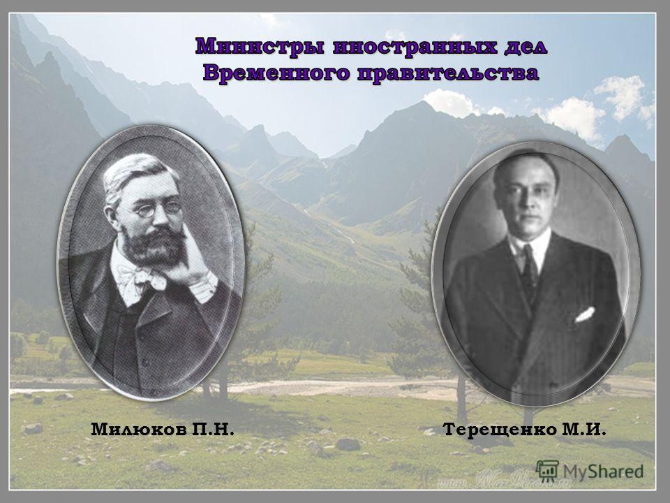 Милюков П.Н.Терещенко М.И.