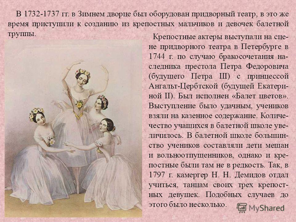 Крепостные актеры выступали на сце- не придворного театра в Петербурге в 1744 г. по случаю бракосочетания на- следника престола Петра Федоровича (будущего Петра III) с принцессой Ангальт-Цербтской (будущей Екатери- ной II). Был исполнен «Балет цветов
