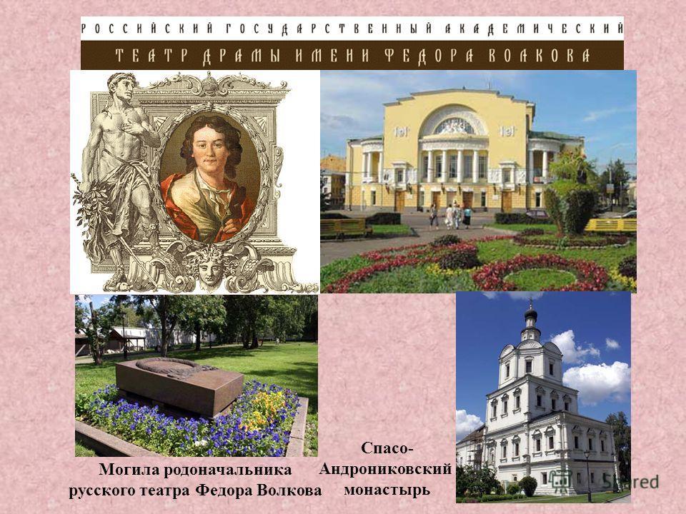Могила родоначальника русского театра Федора Волкова Спасо- Андрониковский монастырь