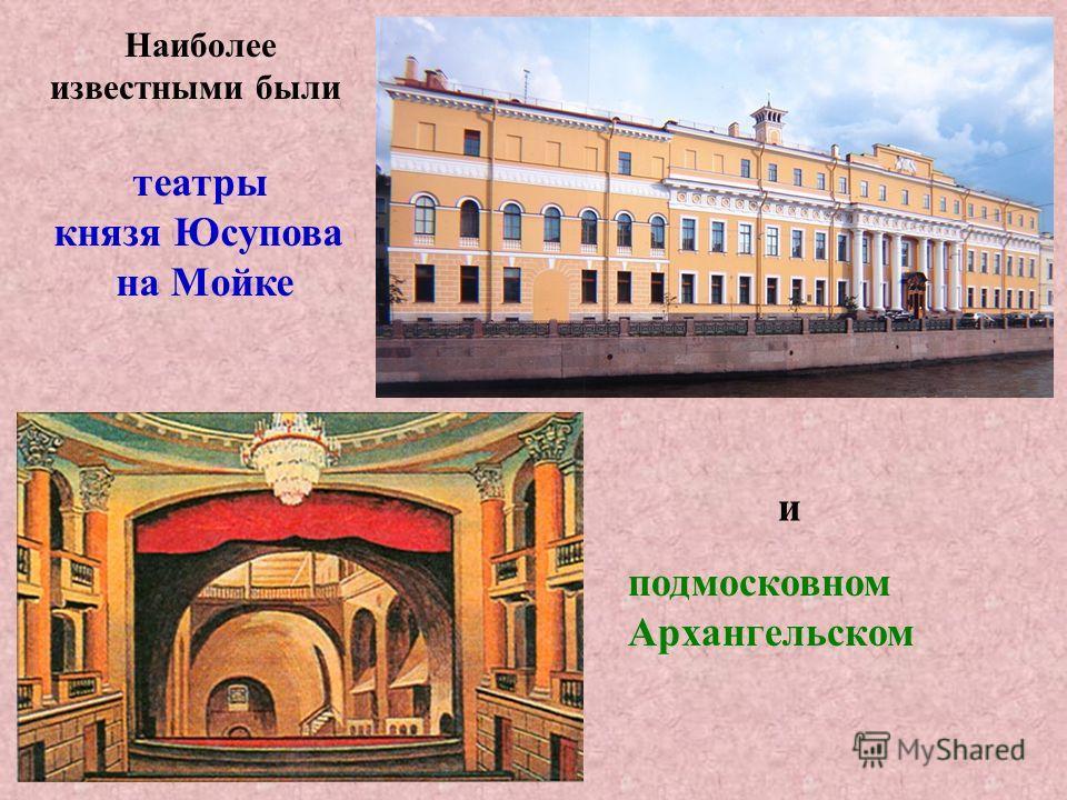 Наиболее известными были подмосковном Архангельском театры князя Юсупова на Мойке и