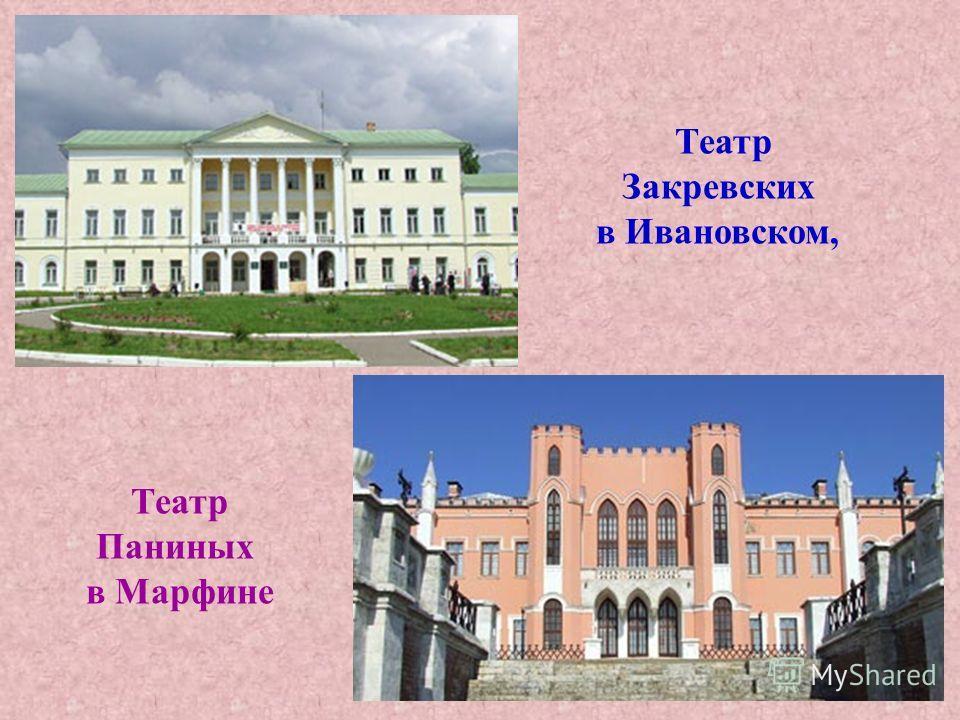 Театр Закревских в Ивановском, Театр Паниных в Марфине