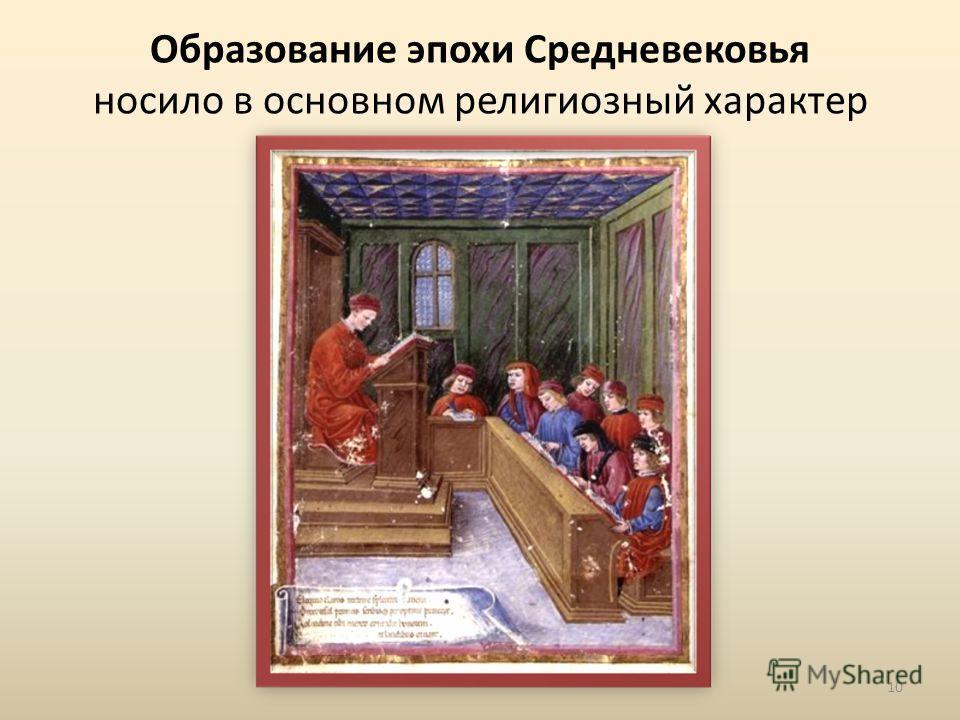 Образование эпохи Средневековья носило в основном религиозный характер 10