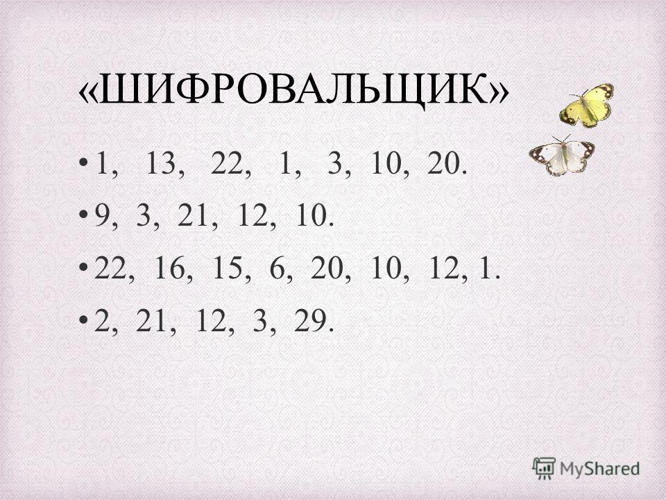 «ШИФРОВАЛЬЩИК» 1, 13, 22, 1, 3, 10, 20. 9, 3, 21, 12, 10. 2 2, 16, 15, 6, 20, 10, 12, 1. 2, 21, 12, 3, 29.