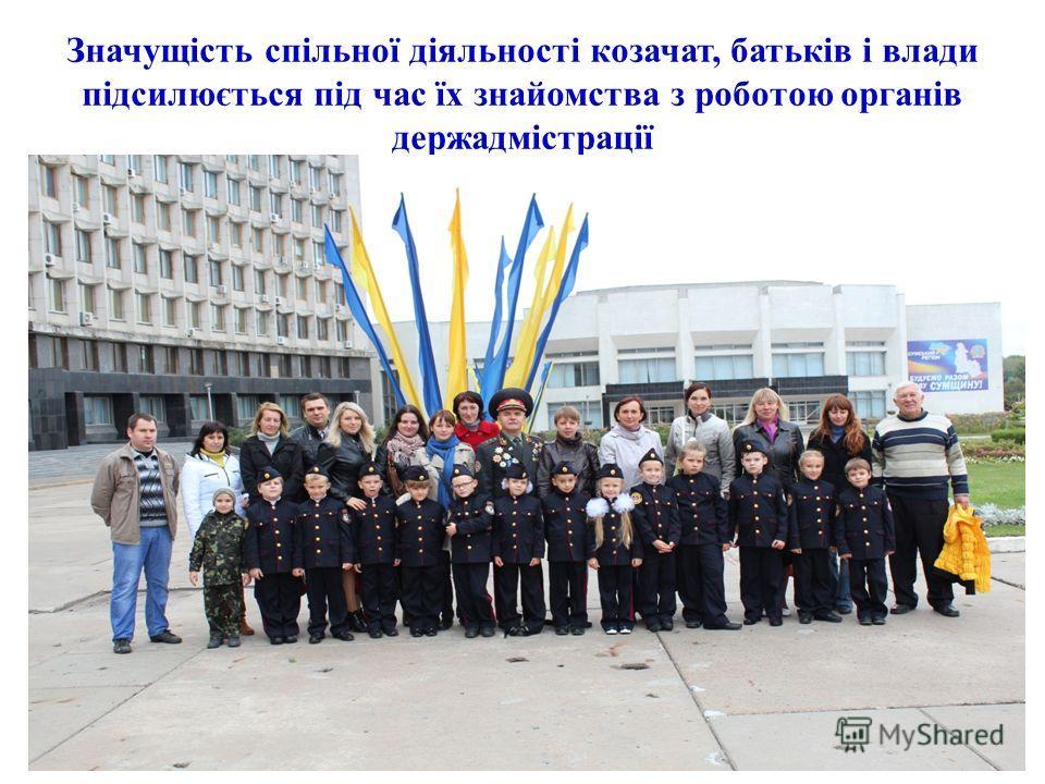 Значущість спільної діяльності козачат, батьків і влади підсилюється під час їх знайомства з роботою органів держадмістрації