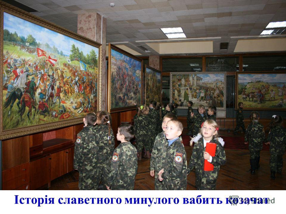 Історія славетного минулого вабить козачат