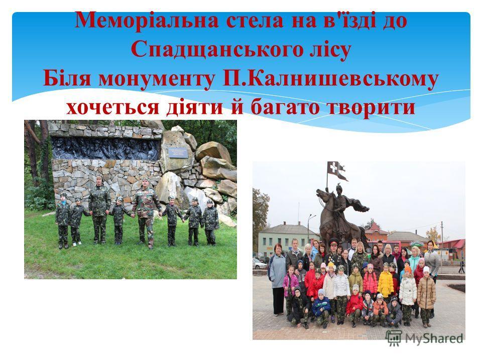 Меморіальна стела на в'їзді до Спадщанського лісу Біля монументу П.Калнишевському хочеться діяти й багато творити