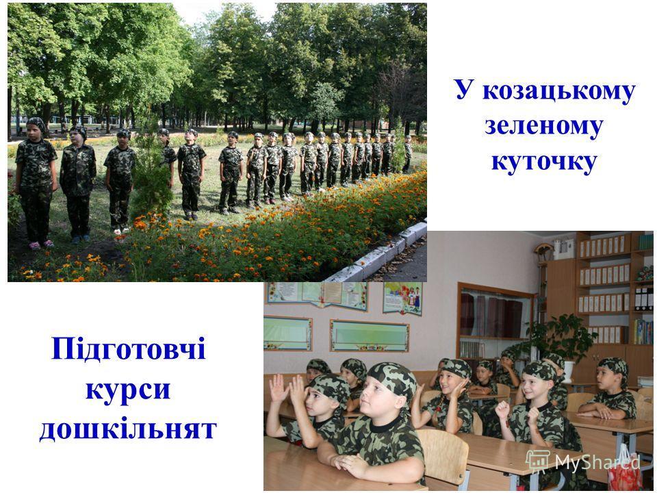 У козацькому зеленому куточку Підготовчі курси дошкільнят