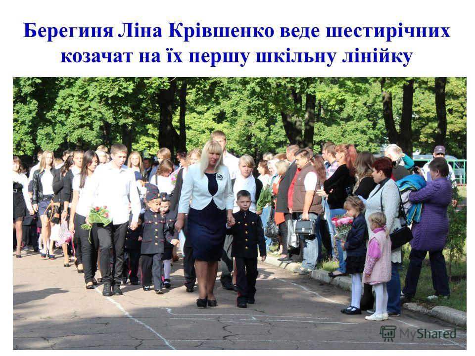 Берегиня Ліна Крівшенко веде шестирічних козачат на їх першу шкільну лінійку