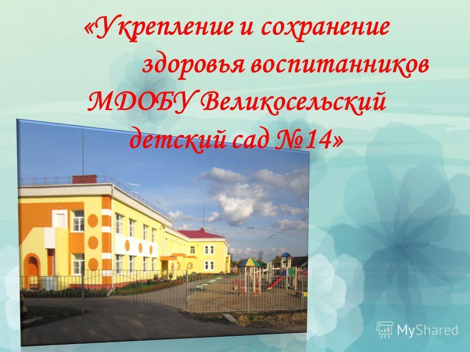 «Укрепление и сохранение здоровья воспитанников МДОБУ Великосельский детский сад 14»