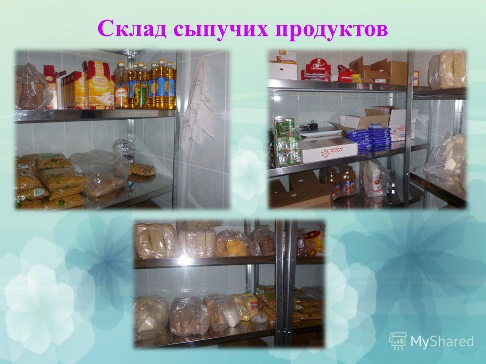 Склад сыпучих продуктов
