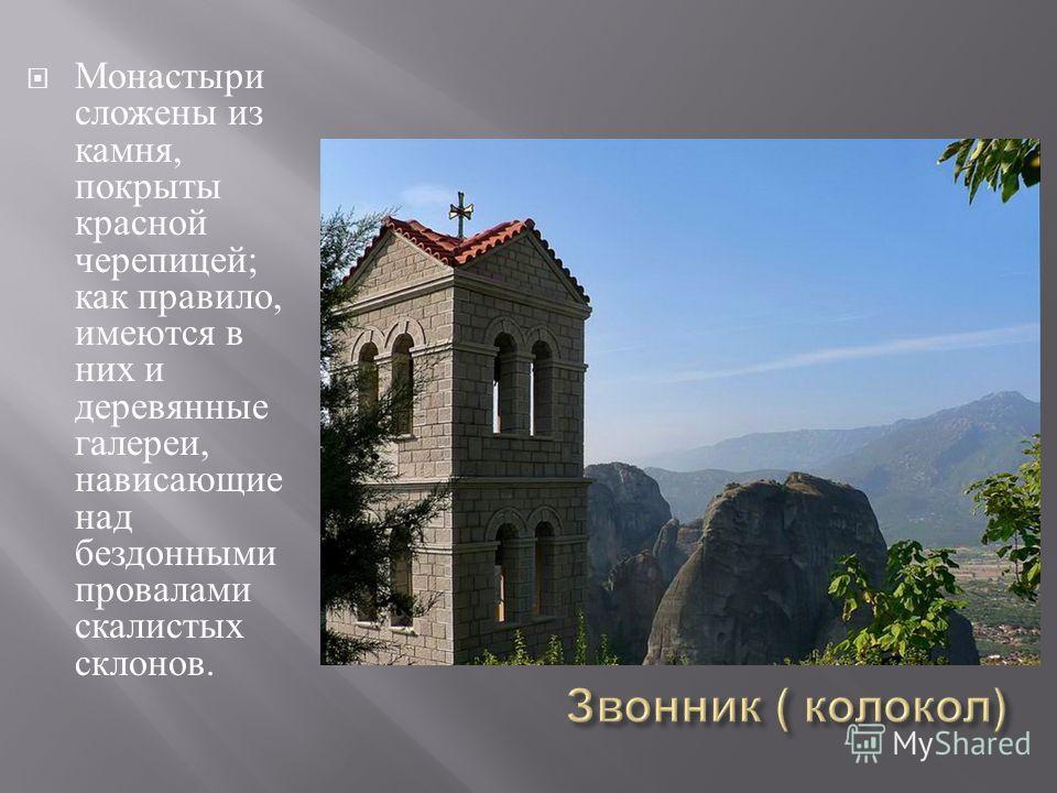 Монастыри сложены из камня, покрыты красной черепицей ; как правило, имеются в них и деревянные галереи, нависающие над бездонными провалами скалистых склонов.