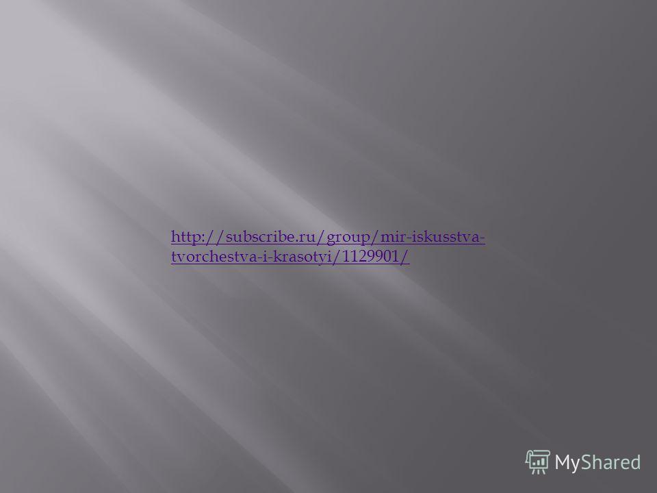 http://subscribe.ru/group/mir-iskusstva- tvorchestva-i-krasotyi/1129901/