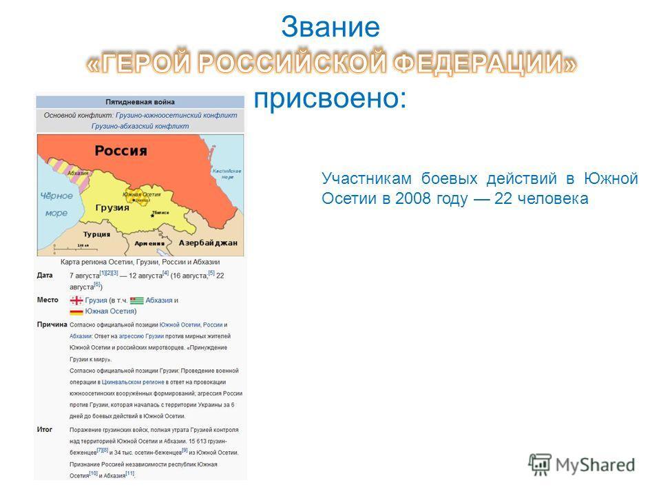 Звание присвоено: Лицам, отличившимся в борьбе с терроризмом в регионах Северного Кавказа (Северная Осетия, Ингушетия, Кабардино-Балкария, Дагестан, кроме Чеченской Республики) 53 человека