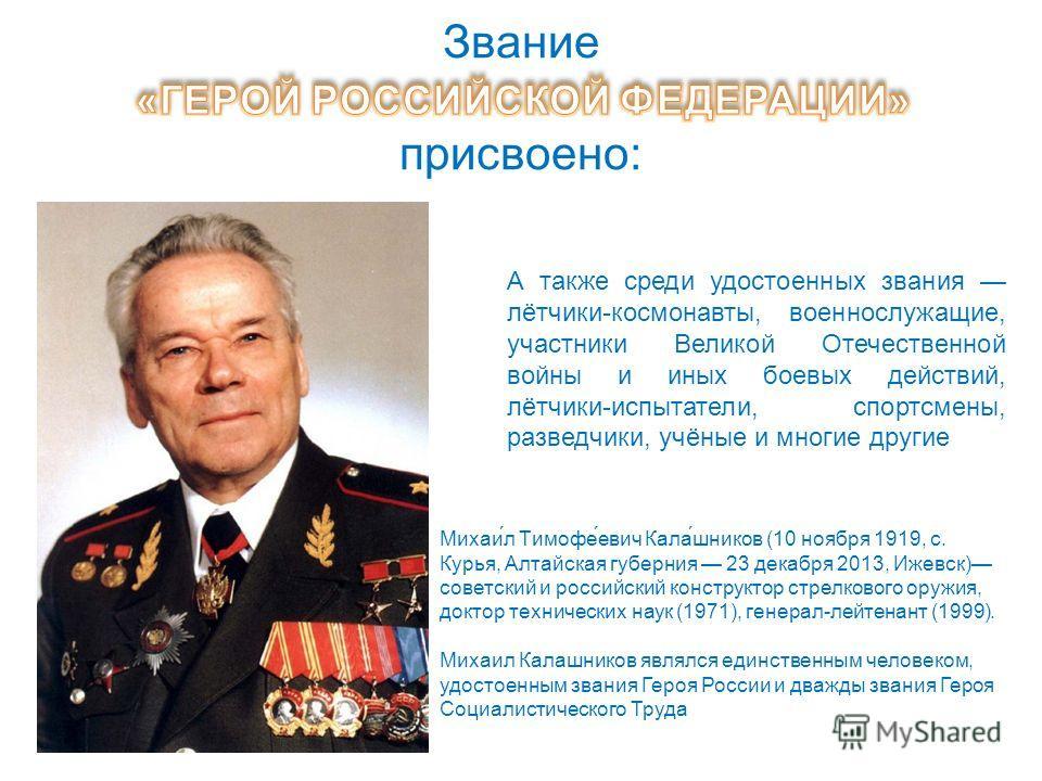 Звание присвоено: Участникам боевых действий в Южной Осетии в 2008 году 22 человека
