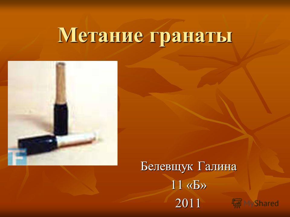 Метание гранаты Белевщук Галина 11 «Б» 2011