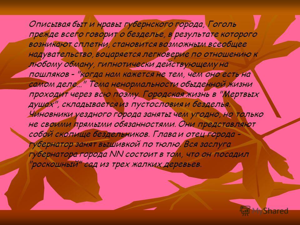 Описывая быт и нравы губернского города, Гоголь прежде всего говорит о безделье, в результате которого возникают сплетни, становится возможным всеобщее надувательство, воцаряется легковерие по отношению к любому обману, гипнотически действующему на п