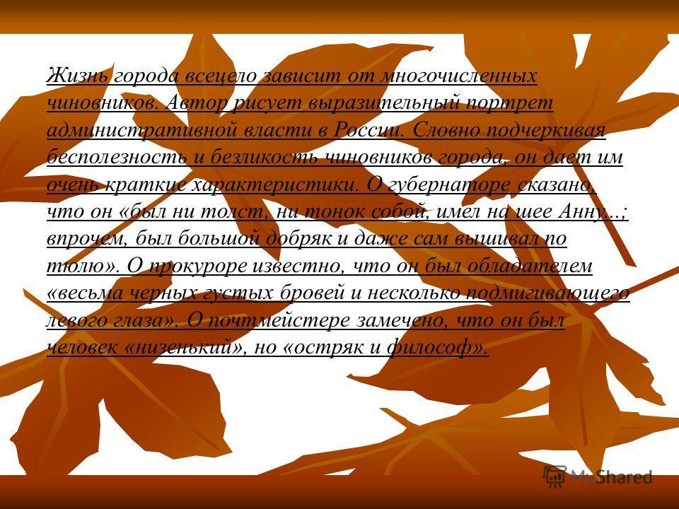 Жизнь города всецело зависит от многочисленных чиновников. Автор рисует выразительный портрет административной власти в России. Словно подчеркивая бесполезность и безликость чиновников города, он дает им очень краткие характеристики. О губернаторе ск