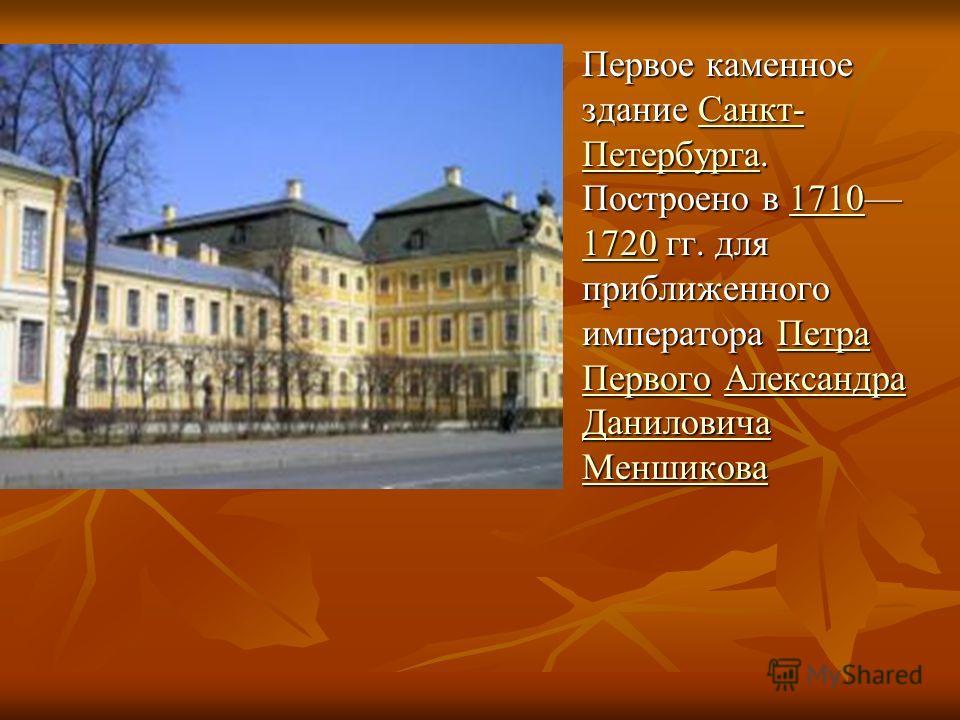 Первое каменное здание Санкт- Петербурга. Построено в 1710 1720 гг. для приближенного императора Петра Первого Александра Даниловича Меншикова Первое каменное здание Санкт- Петербурга. Построено в 1710 1720 гг. для приближенного императора Петра Перв