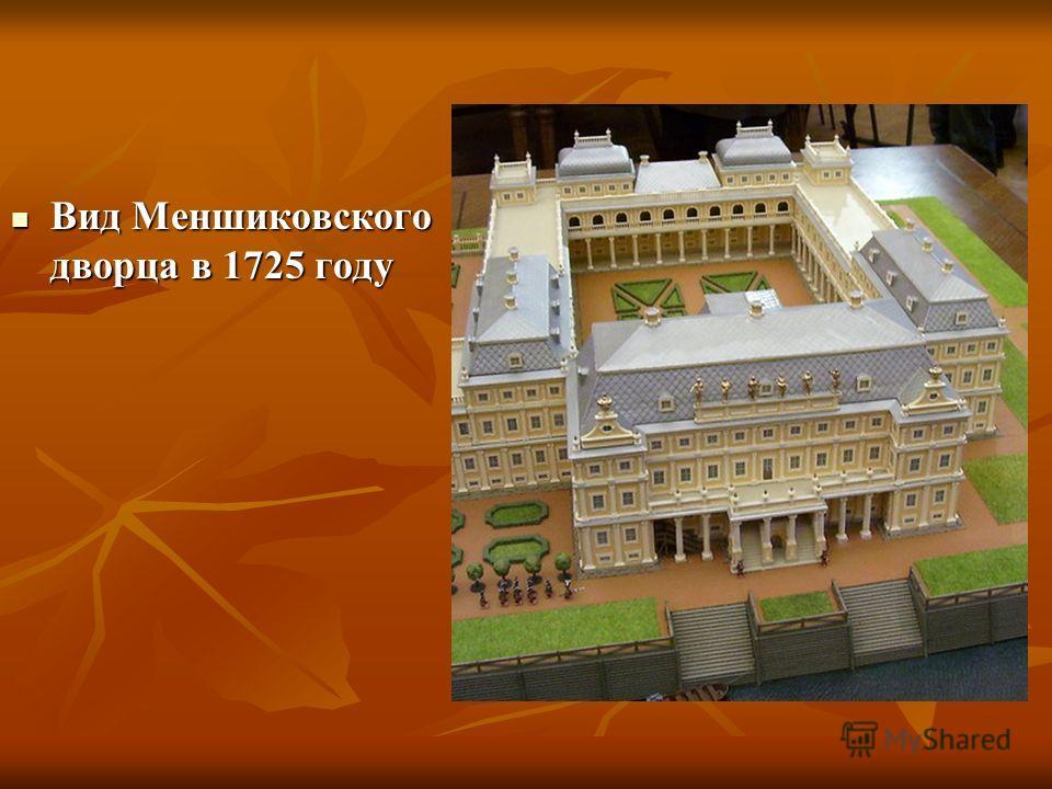 Вид Меншиковского дворца в 1725 году Вид Меншиковского дворца в 1725 году