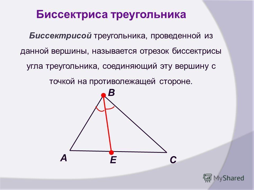 Биссектриса треугольника Биссектрисой треугольника, проведенной из данной вершины, называется отрезок биссектрисы угла треугольника, соединяющий эту вершину с точкой на противолежащей стороне. A B CE