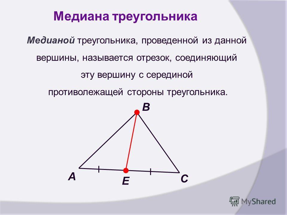 Медиана треугольника Медианой треугольника, проведенной из данной вершины, называется отрезок, соединяющий эту вершину с серединой противолежащей стороны треугольника. A B C E