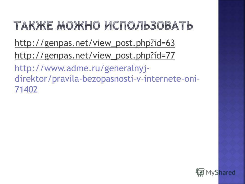 http://genpas.net/view_post.php?id=63 http://genpas.net/view_post.php?id=77 http://www.adme.ru/generalnyj- direktor/pravila-bezopasnosti-v-internete-oni- 71402