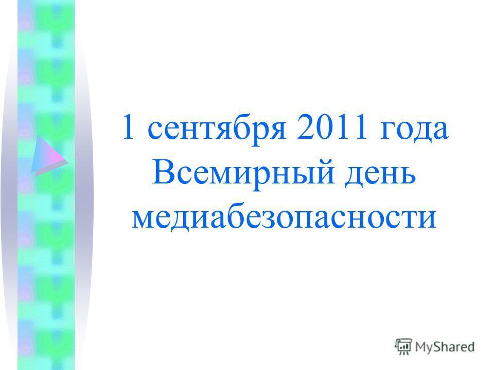 1 сентября 2011 года Всемирный день медиабезопасности