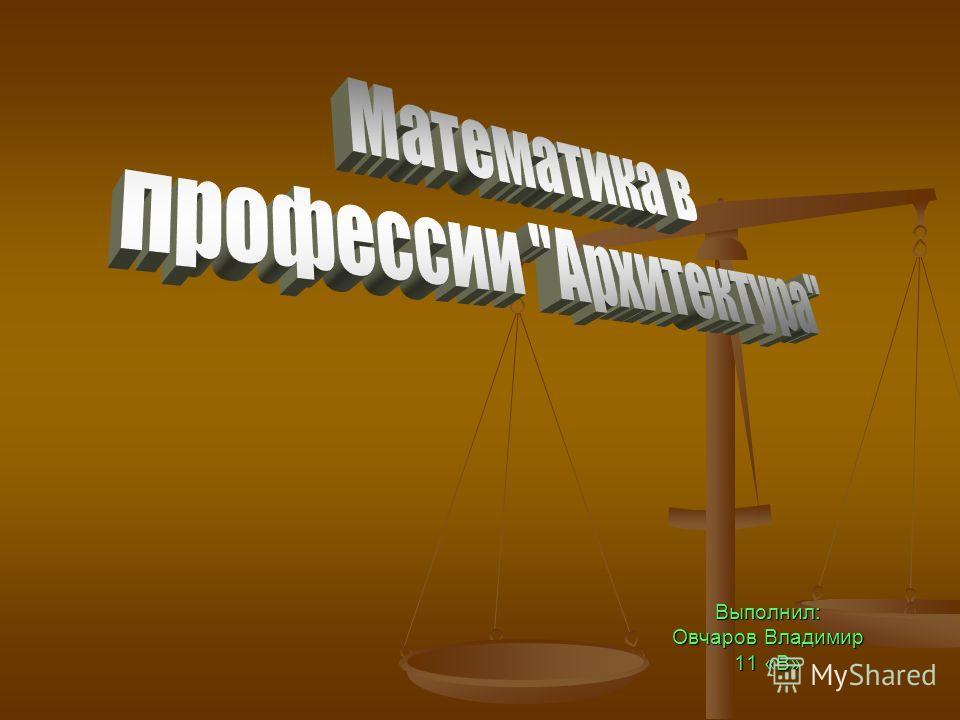 Выполнил: Овчаров Владимир 11 «В»