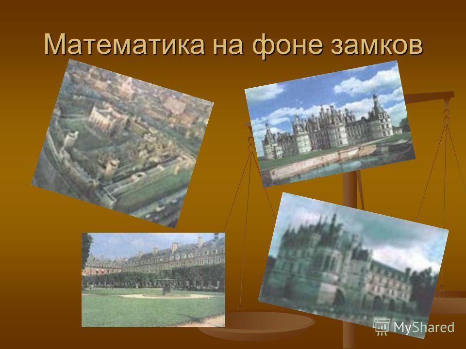 Математика на фоне замков