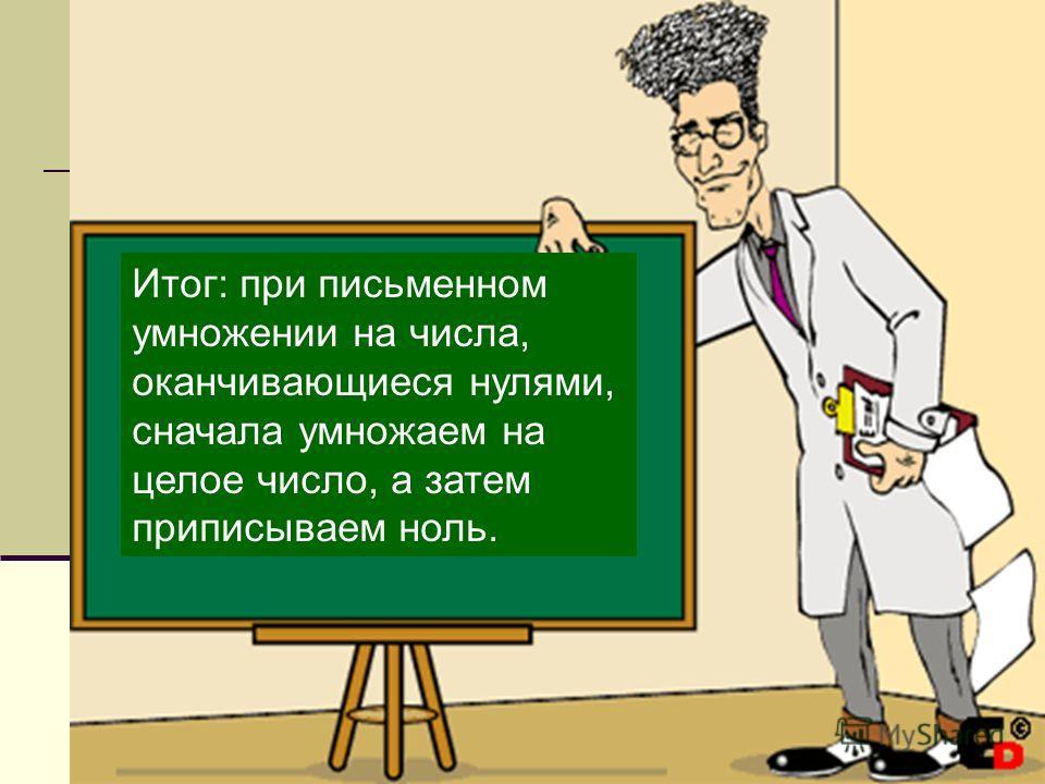 Самостоятельная работа Реши уравнение и выполни проверку: 1 вариант 2 вариант Х:500=25 х:300=210