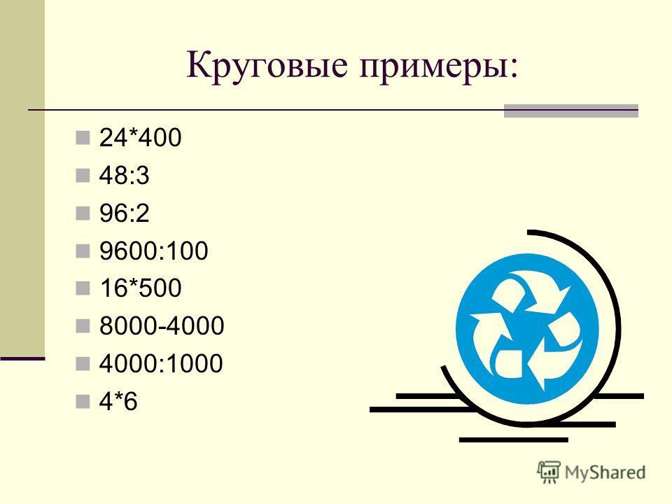 Задача М.-30 ульев по 36кг Б.-20 ульев по 42 кг Решение ? кг 1) 36*30=1080(кг) - с маленьких ульев. 2) 42*20=840(кг) - с больших ульев. 3) 1080+840=1920(кг) – всего. Ответ: 1920 кг мёда собрали со всех ульев.