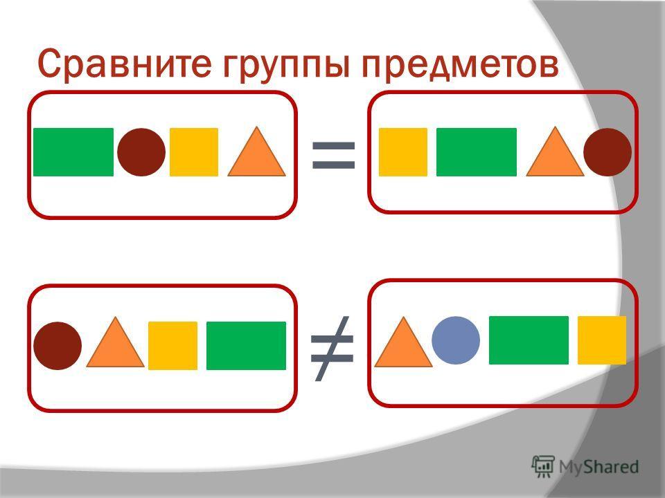 Сравните группы предметов =