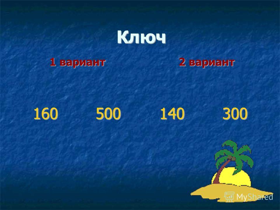 Ключ 1 вариант 2 вариант 2 вариант 160500140300