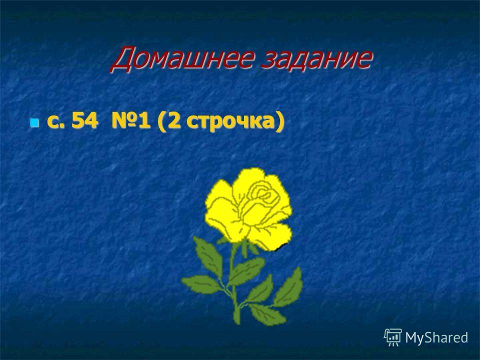 Домашнее задание с. 54 1 (2 строчка) с. 54 1 (2 строчка)