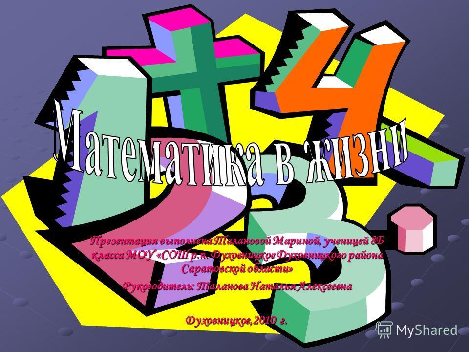Презентация выполнена Талановой Мариной, ученицей 8Б класса МОУ «СОШ р.п. Духовницкое Духовницкого района Саратовской области» Руководитель: Таланова Наталья Алексеевна Духовницкое,2010 г.