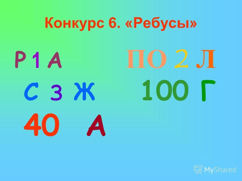 Конкурс 6. «Ребусы» Р 1 А ПО 2 Л С 3 Ж 100 Г 40 А