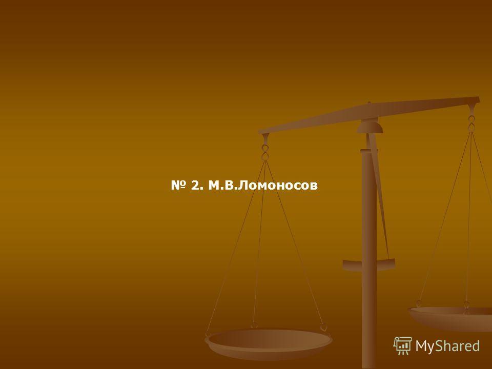 2. М.В.Ломоносов