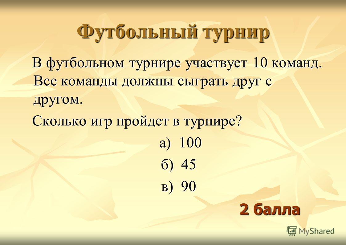 Болельщики от каждой команды по очереди загадывают загадки с числами За каждую пословицу – 1 балл команде